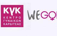 Η Ευρώπη για τις γυναίκες με το WE GO! 2