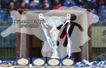 Αποτελέσματα 3ης φάσης Κυπέλλου ΕΠΣΚ (1/10)!