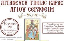 Ανακομιδή και λιτάνευση Τιμίας Κάρας Αγίου Σεραφείμ