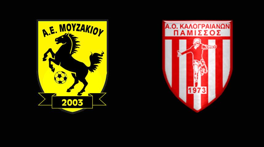 ΑΕ Μουζακίου-ΑΟ Πάμισσος Καλογραιανών ...Μάχη για το Κύπελλο!