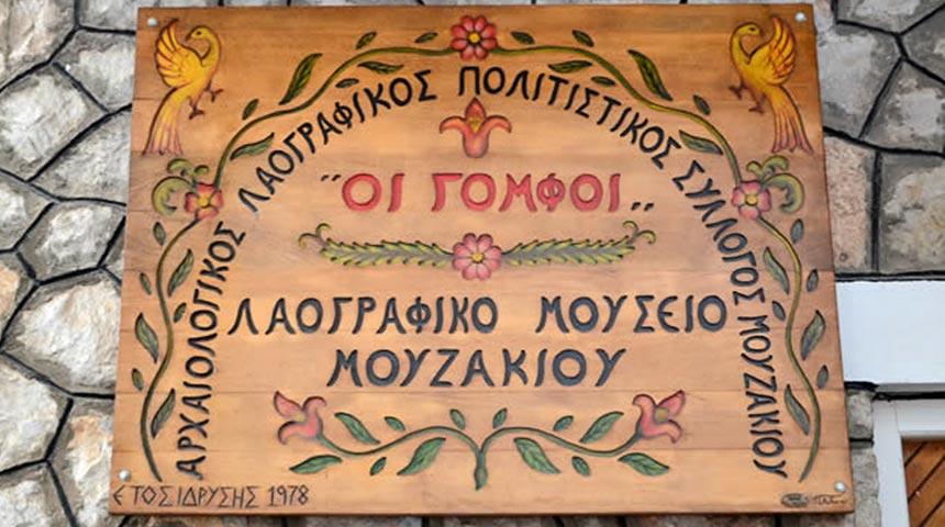 Ξεκίνησαν οι εγγραφές στον Αρχαιολογικό, Λαογραφικό, Πολιτιστικό Σύλλογο Μουζακίου «ΟΙ ΓΟΜΦΟΙ»