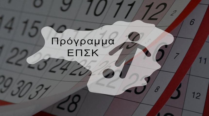 Πρόγραμμα αγώνων ΕΠΣΚ (19-20/10)!