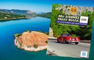 Διεθνές Ράλλυ ΦΙΛΠΑ: Ένα μοναδικό τριήμερο με επίκεντρο τη Λίμνη Πλαστήρα