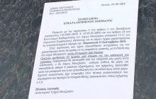 Ανακοίνωση του Προέδρου της Κοινότητας Μουζακίου  Αχιλλέα Καταραχιά