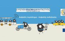 Τρίκαλα: Στόχος η ασφάλεια σε πεζούς και ποδηλάτες