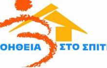 Βοήθεια στο Σπίτι. Αναβάθμιση και πρόσληψη 3000 εργαζομένων