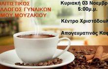 Πρόσκληση για απογευματινό καφέ από τον Πολιτιστικό Σύλλογο Γυναικών Δήμου Μουζακίου