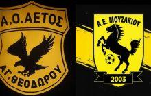 ΑΕ Μουζακίου: Στον Άγιο Θεόδωρο με στόχο την έκτη συνεχόμενη νίκη