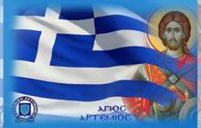 Ο Άγιος Αρτέμιος προστάτης της Ελληνικής Αστυνομίας