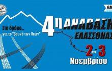 Κυκλοφοριακές ρυθμίσεις στην ΕΟ Λάρισας - Κοζάνης για την «4η ανάβαση Ελασσόνας»
