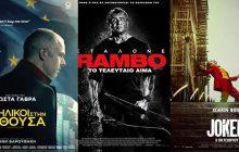 Νέες ταινίες στο Δημοτικό Κινηματοθέατρο Καρδίτσας
