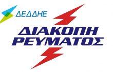 Διακοπή ηλεκτρικού ρεύματος για τεχνικούς λόγους στο Μουζάκι