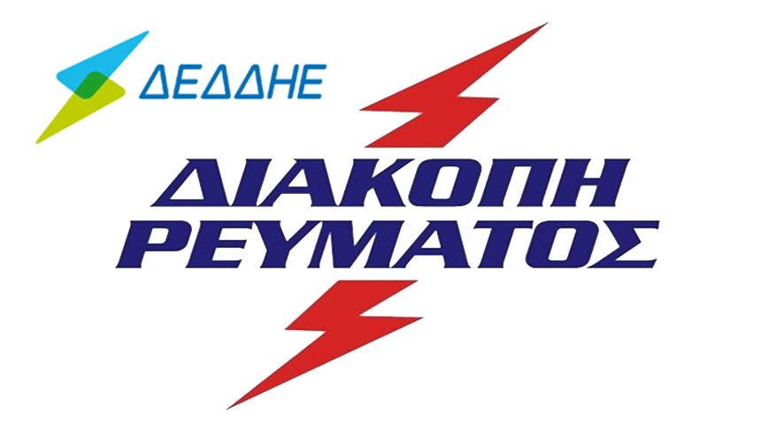 Διακοπή ηλεκτρικού ρεύματος για τεχνικούς λόγους στο Δήμο Μουζακίου