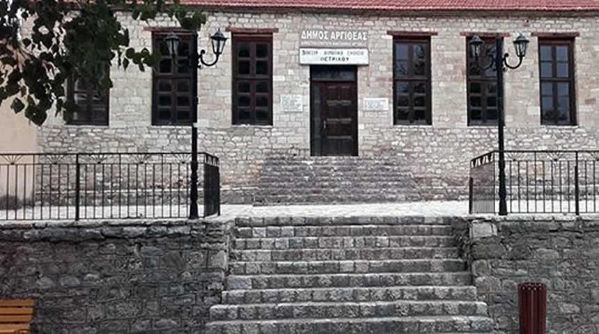 Συνεδριάζει το Δημοτικό και το Οικονομικό Συμβούλιο του Δήμου Αργιθέας
