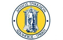 Νέα μείωση στο χρέος του Δήμου Τρικκαίων
