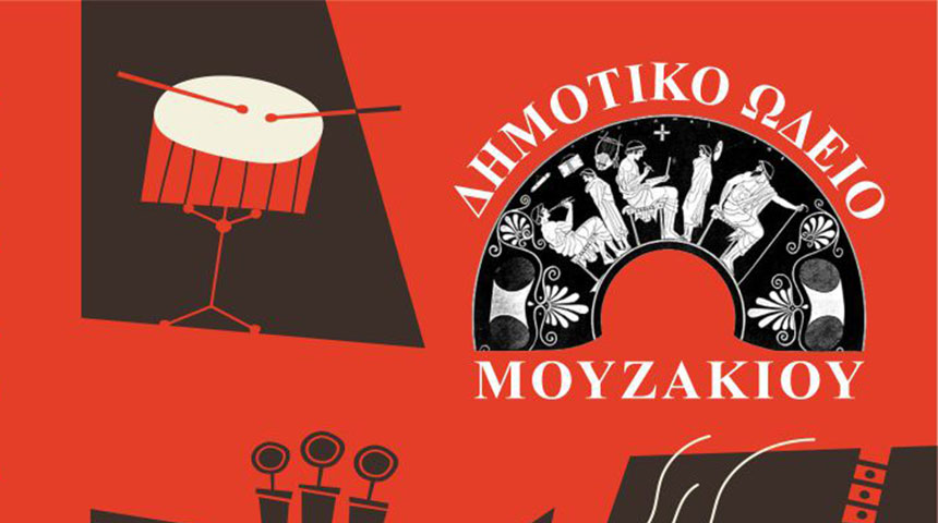 Συγχαρητήρια του Δημοτικού Ωδείου Μουζακίου στους μαθητές του για την εισαγωγή τους στην αρμονία