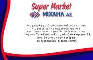 Εγκαίνια νέου Super Market «ΜΙΧΑΗΛ ΑΕ» στα Τρίκαλα