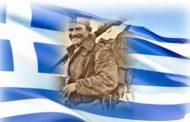 Η ΕΠΕΤΕΙΟΣ ΤΗΣ 28ΗΣ ΟΚΤΩΒΡΙΟΥ 1940 (Δίδαγμα: Η ενότης του Ελληνικού Λαού)
