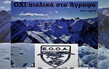 Επιστολή της Ελληνικής Ομοσπονδίας Ορειβασία Αναρρίχησης προς τον υπουργό περιβάλλοντος για τα αιολικά στα Άγραφα