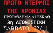 Γ.Σ. ΓΟΜΦΩΝ-ΑΕΛ ....Το πρώτο ντέρμπι της σεζόν