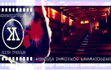 Εικόνες του κόσμου στις οθόνες της Κινηματογραφικής Λέσχης Τρικάλων