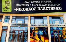 Ξεκινά η νέα περίοδος για τη Λαογραφική Εταιρεία Μουσικών και Χορευτικών Μελετών «Ν. Πλαστήρας»