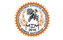Αρχαιρεσίες του Μοτοσυκλετιστικού Συλλόγου Μαυρομματίου Δ.  Μουζακίου