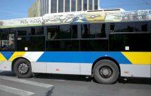 Αλλαγές στα δρομολόγια λεωφορείων ανακοίνωσε ο ΟΑΣΑ