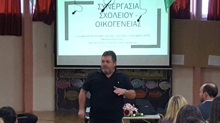 Με μεγάλη επιτυχία πραγματοποιήθηκε η ομιλία με θέμα: «Συνεργασία γονέων-σχολείου»