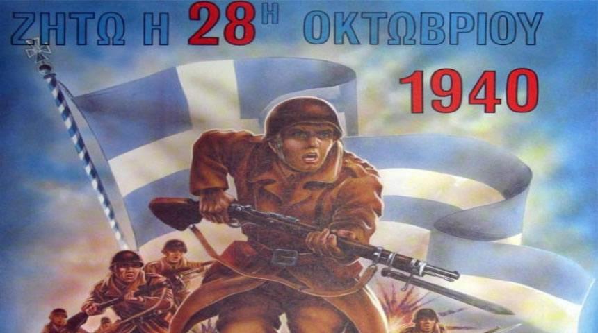 Συμμετοχή του Συλλόγου των Απανταχού Καρδιτσιωτών στις επίσημες εορταστικές εκδηλώσεις της Ελληνικής Πολιτείας στην Αθήνα για την Επέτειο της 28ης Οκτωβρίου 1940