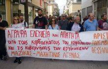 Μεγαλειώδη πορεία στην Καρδίτσα ενάντια στην εγκατάσταση ανεμογεννητριών στα Άγραφα