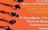 «Περπατάμε για την Ελευθερία» και στα Τρίκαλα