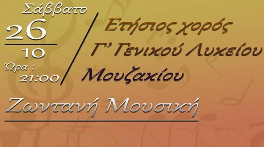 Το Σάββατο 26 Οκτωβρίου ο χορός της Γ' Τάξης του Γενικού Λυκείου Μουζακίου