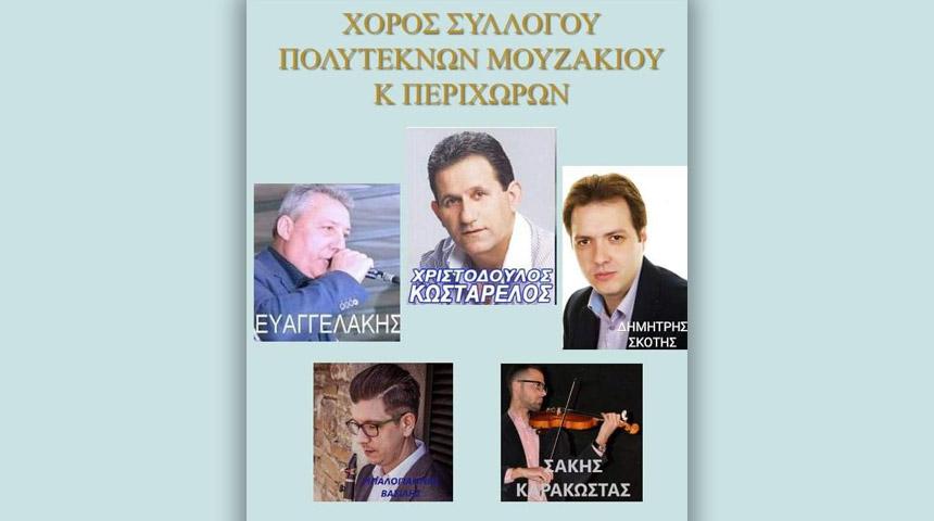 Μουσικοχορευτική εκδήλωση από τον Σύλλογο Πολυτέκνων Μουζακίου και Περιχώρων