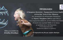 Εκδήλωση στο Παυσίλυπο για την παιδική κακοποίηση