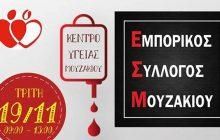 O Εμπορικός Σύλλογος Μουζακίου διενεργεί Εθελοντική Αιμοδοσία