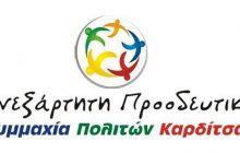 Ανεξάρτητη Προοδευτική Συμμαχία Πολιτών Καρδίτσας: Σχετικά με το θέμα Υδραυλικού της ΔΕΥΑΚ