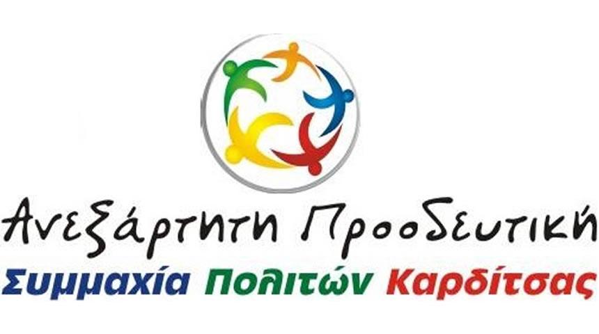 Ανεξάρτητη Προοδευτική ΣυμμαχίαΠολιτών Καρδίτσας: Ένα ακόμη έργο μας παίρνει σάρκα και οστά