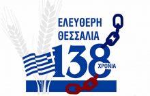 Επετειακή εκδήλωση για τα 138 Χρόνια Ελεύθερης Θεσσαλίας