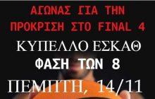 Γ.Σ.Γόμφων...Πάει για το final four
