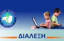 Διάλεξη του Ιατρικού Συλλόγου Καρδίτσας για τον εθισμό των παιδιών στο διαδίκτυο