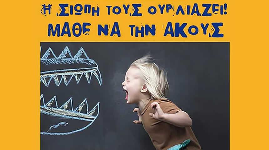 Εκδήλωση για την παιδική κακοποίηση στο Μουζάκι
