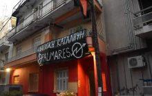 Ολοκληρώθηκε αστυνομική επιχείρηση εκκένωσης υπό κατάληψη κτιρίου στη Λάρισα