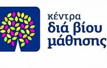 Δηλώσεις συμμετοχής στα τμήματα του Κέντρου Διά Βίου Μάθησης (Κ.Δ.Β.Μ.) Δήμου Πύλης