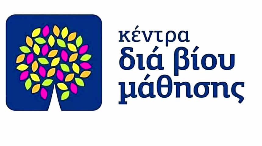 Δωρεάν προγράμματα Διά Βίου Μάθησης στον Δήμο Τρικκαίων