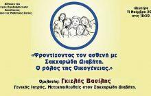 Ανοιχτή εκδήλωση για το Σακχαρώδη Διαβήτη στο Μουζάκι
