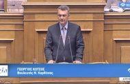 Παρέμβαση Γ. Κωτσού στη βουλή για τη νέα ΑΔΙΠ