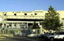 Νέος εξοπλισμός 962.000 ευρώ στο Γενικό Νοσοκομείο Καρδίτσας