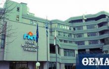 ΑΣΕΠ: Προσλήψεις χωρίς πτυχίο στο νοσοκομείο Τρικάλων