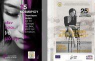 Δήμος Τρικκαίων: Με εκδηλώσεις σταθερά υπέρ της εξάλειψης της βίας κατά γυναικών
